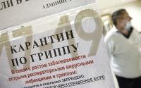 Вирус гриппа: ситуация в Москве